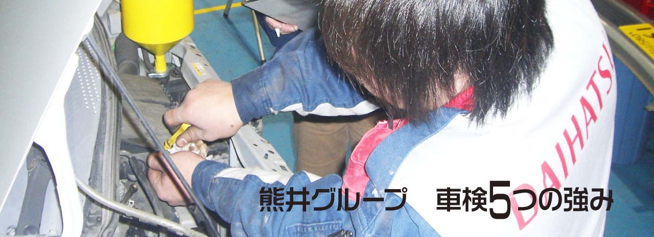 熊井グループ車検5つの強み