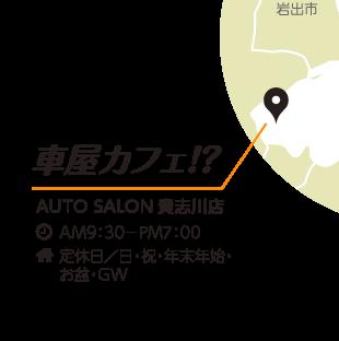 熊井自動車AUTOSALON貴志川