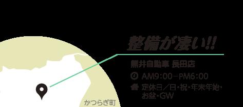 熊井自動車長田店