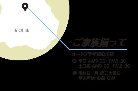 熊井自動車ダイハツプラザ紀の川