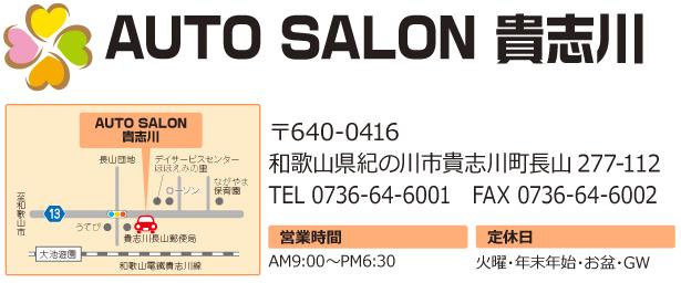 AUTO SALON 貴志川