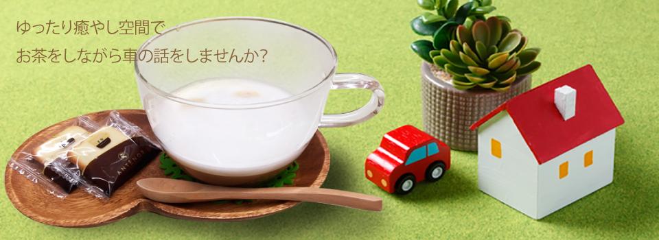 ゆったり癒やし空間で お茶をしながら車の話をしませんか?