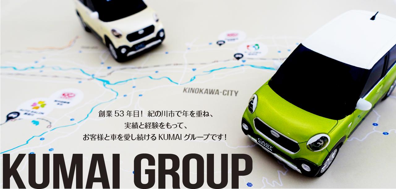 実績と経験をもって、お客様と車を愛し続ける熊井自動車です!