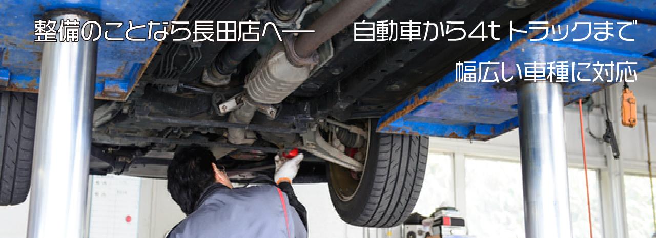 自動車から4tトラックまで幅広い車種に対応
