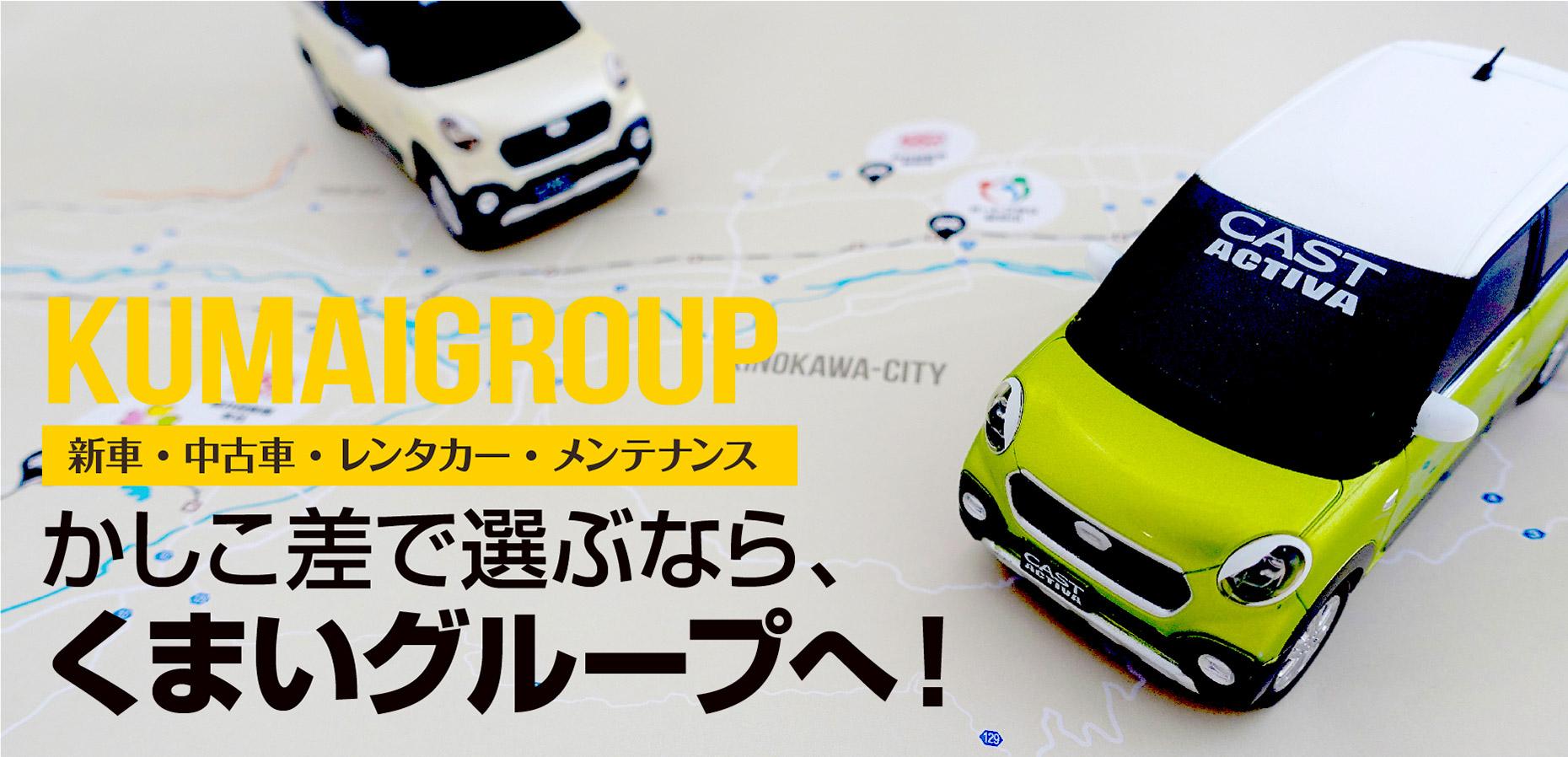 新車・中古車、車のメンテナンス先をお探しなら、和歌山県紀の川市の「熊井自動車グループ」にお任せください!!