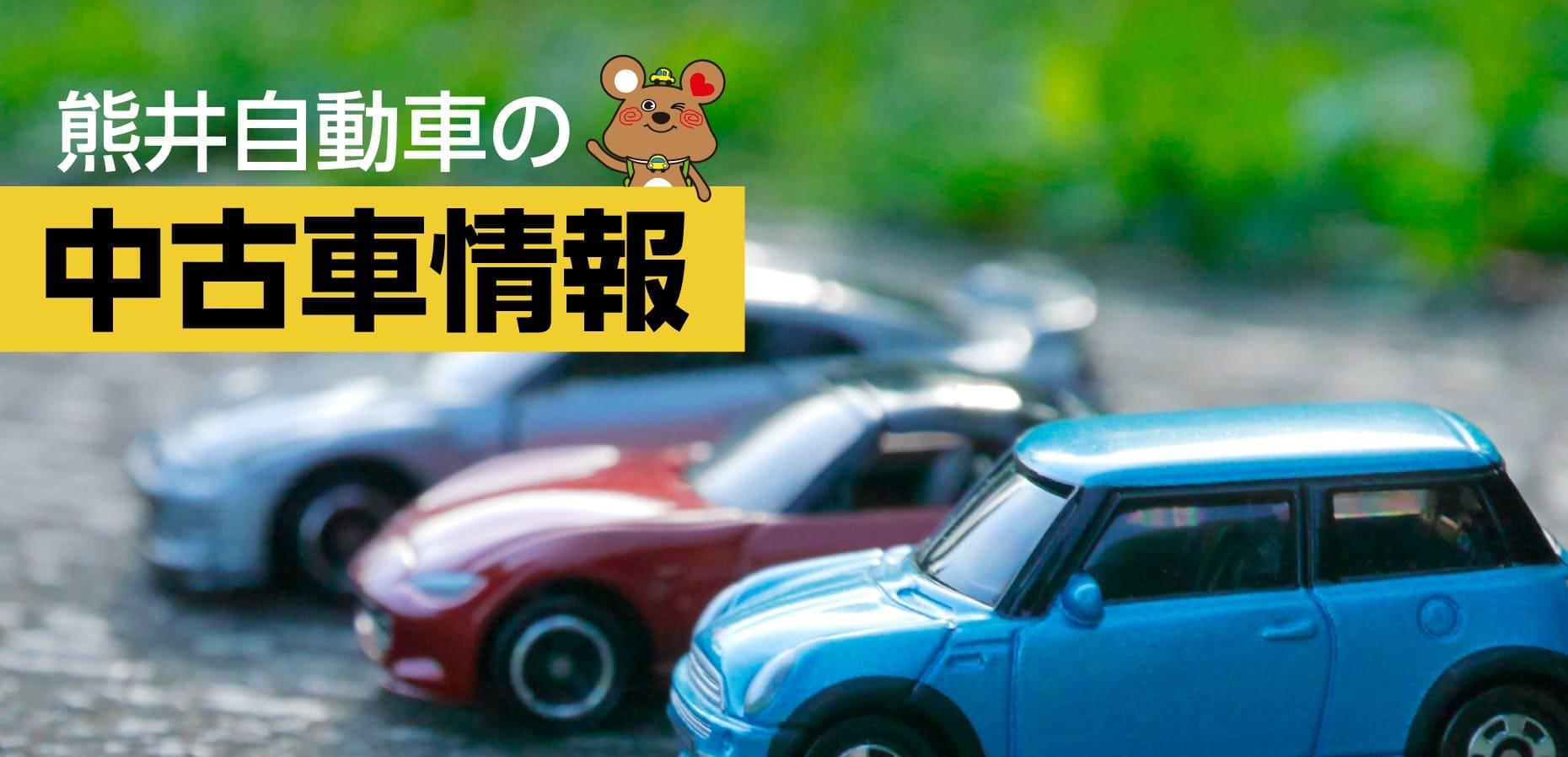 熊井自動車中古車情報