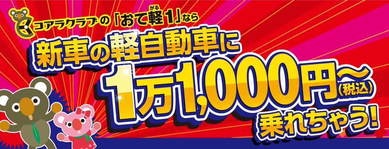 熊井自動車リースページ