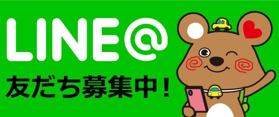 LINE登録特典あり!!