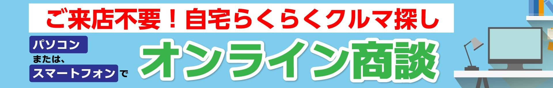 熊井自動車オンライン商談