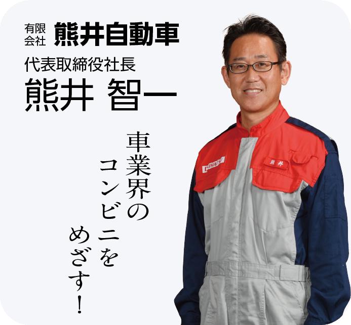 熊井自動車社長
