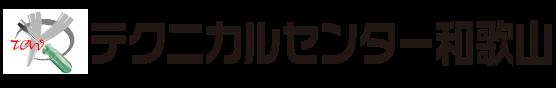 テクニカルセンター和歌山