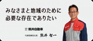 熊井自動車代表取締役