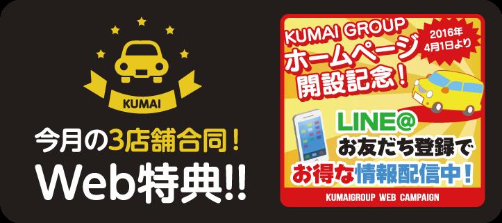 熊井自動車WEB特典