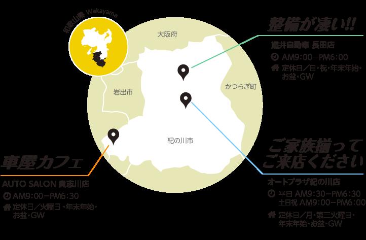 熊井自動車店舗情報