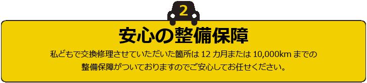 熊井自動車車検強み