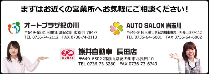 熊井自動車連絡先